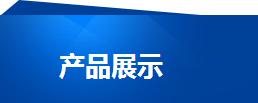宁夏农田节水灌溉产品展示